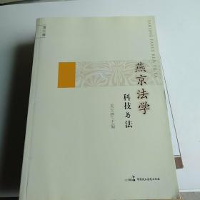 燕京法学:科技与法(第3辑)