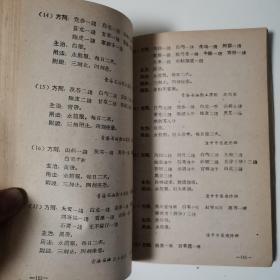 中医验方汇编(全一册)〈1963年青海初版发行〉