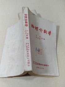 物理诊断学 1950版