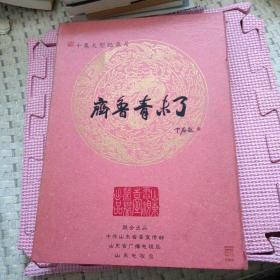 光盘:十集大型纪录片  齐鲁青未了(光盘未开封)