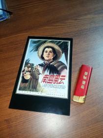 【明信片/电影海报卡】南岛风云