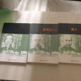 廖平评传 康有为评传 辜鸿铭评传 共三册 合售