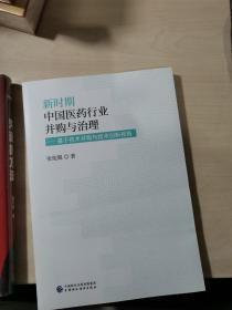 新时期中国医药行业并购与治理