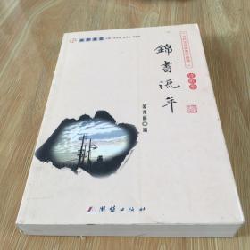 锦书流年 诗歌卷