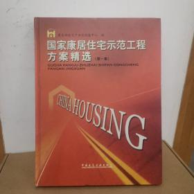 国家康居住宅示范工程方案精选(第一集)
