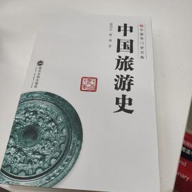 中国旅游史