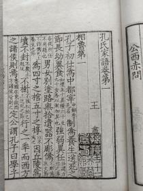 石印本《孔子家语》卷一卷二,约52页104面