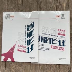 全品智能作业高中英语必修第二册RJ加素养测评卷 新教材人教版