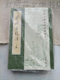 中国古典文学基本丛书:嵇康集校注(全2册)