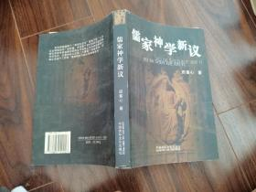 儒家神学新议