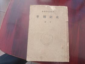民国原版  史记精华 第一册