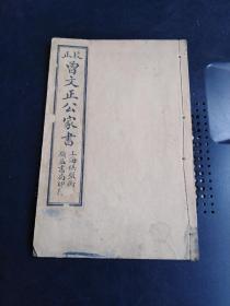 上海广益书局  正校《曾文正公家书》 卷7~卷8