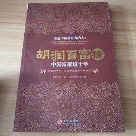 胡润百富榜:中国富豪这十年