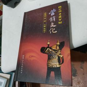 中国西凤酒营销文化