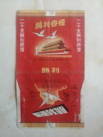 50年代怀旧收藏----山西地方名烟---【胜利】牌---烟标----虒人荣誉珍藏