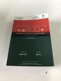 汉语800字澳大利亚版