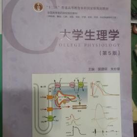 """大学生理学(第5版)/""""十二五""""普通高等教育本科国家级规划教材"""