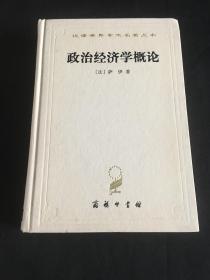 汉译世界学术名著丛书:政治经济学概论:财富的生产分配和消费 精装版