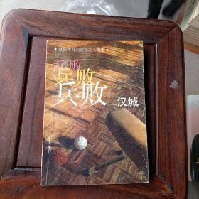 兵败汉城:赵瑜体育问题报告文学集
