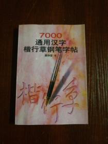 7000通用汉字楷行草钢笔字帖 最后4页书首略有水渍