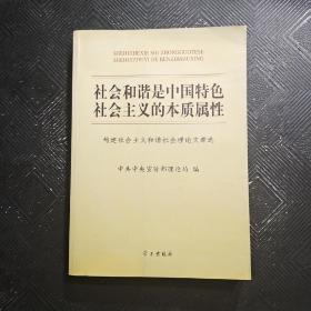 社会和谐是中国特色社会主义的本质属性