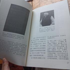 《李安宅自传》的整理与研究