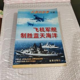 飞机军舰制胜蓝天海洋(下)/兵器的故事