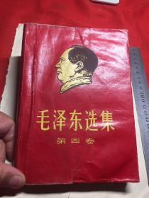 毛泽东选集第四卷(希缺版本)
