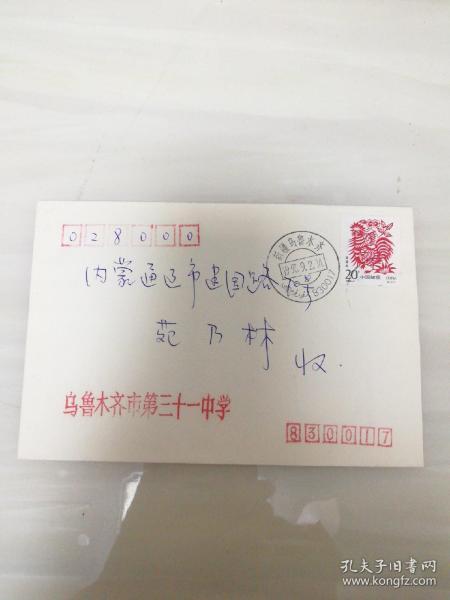 实寄邮资封一新疆乌鲁木齐寄出   1993.9.2  20分邮票一枚