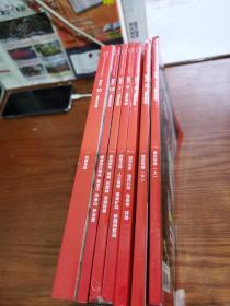 中国国家地理2014年第1,2,7,8,9,10,12期,共7本合售