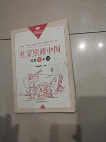 红星照耀中国名著导+读   内有划痕写字不耽误看