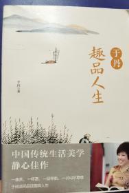 著名学者于丹毛笔签名题词本《于丹趣品人生》人生有趣,岁月有情