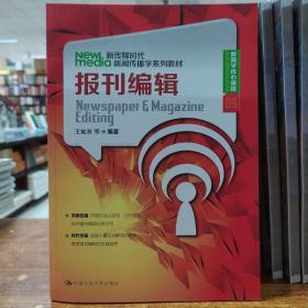 新传媒时代新闻传播学系列教材·新闻学核心课程(09):报刊编辑