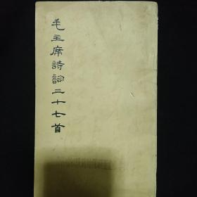《毛主席诗词三十七首》1965年2版2印 文物出版社 馆藏 书品如图.