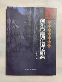 闽东方言词汇语法研究