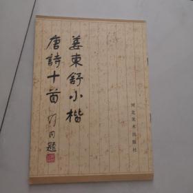 姜东舒小楷唐诗十首 (钢笔姜东舒签名本)保真   河北美术出版社  X2