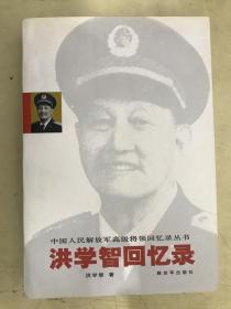 洪学智回忆录(中国人民解放军高级将领回忆录丛书)