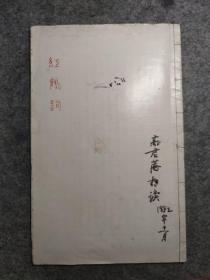 红鹤词(陈兼与、高君藩旧藏)