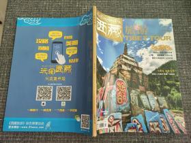 西藏旅游 【精美实用,西藏旅游杂志】2018年第3期  关键词:玛尼石——写在大地的经卷、嘉绒藏寨,田园石屋、墨脱石锅藏香鸡,山的味道