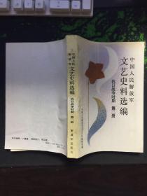 中国人民解放军文艺史料选编 抗日战争时期(第二册)