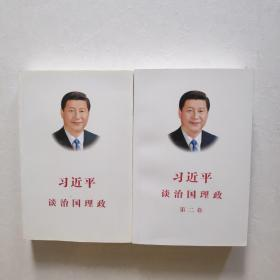 习近平谈治国理政·第二卷+习近平谈治国理政  两本合售