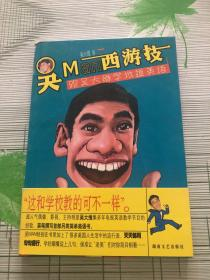 吴man西游技:跟吴大维学地道美语