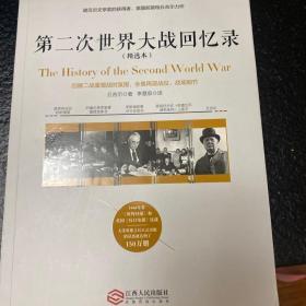 第二次世界大战回忆录(精选本)——诺贝尔文学奖获得者,英国前首相丘吉尔力作