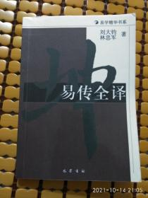 易传全译(实物图)