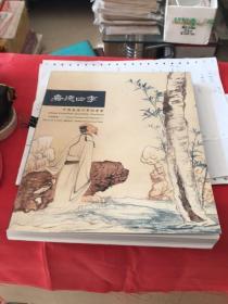 中国书画(一)(本店有书画类图录欢迎垂询,适合学画开店收藏等群体)