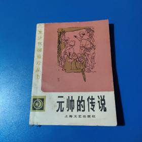 东方夜谭袖珍丛书:元帅的丛书
