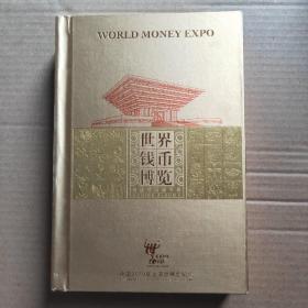 世界钱币博览、自建馆国硬币册