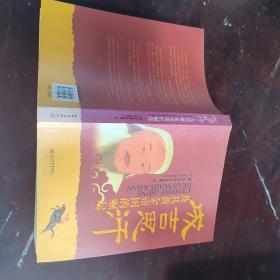 成吉思汗及其黄金帝国的崛起