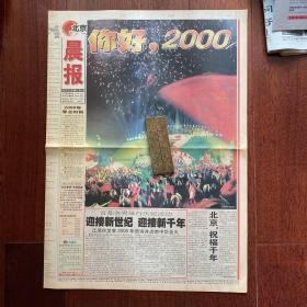 北京晨报(2000.1.1.)8版