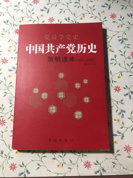 中国共产党历史简明读本(1921-2016)